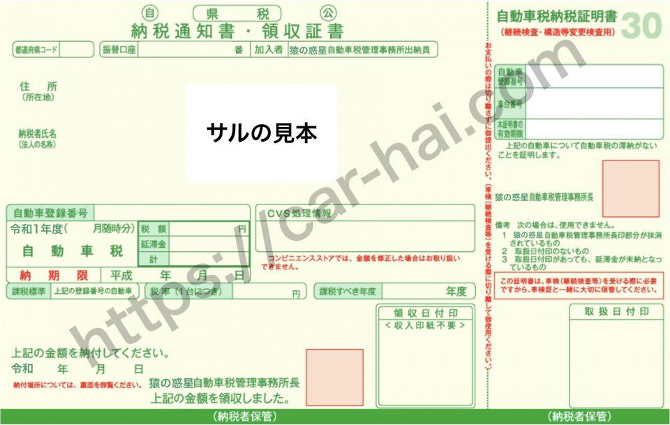 自動車税納付書のサンプル