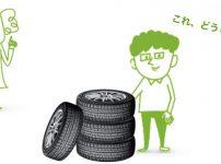 タイヤの処分